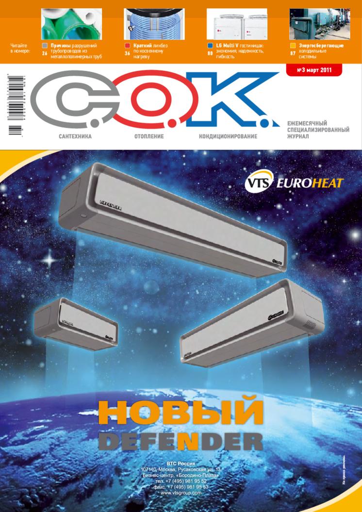 Журнал С.О.К. № 3, 2011