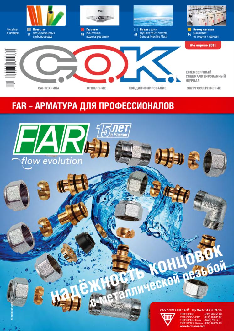 Журнал С.О.К. № 4, 2011
