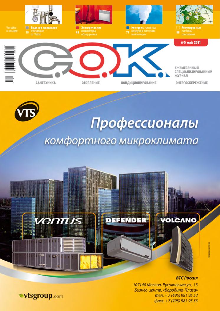 Журнал С.О.К. № 5, 2011