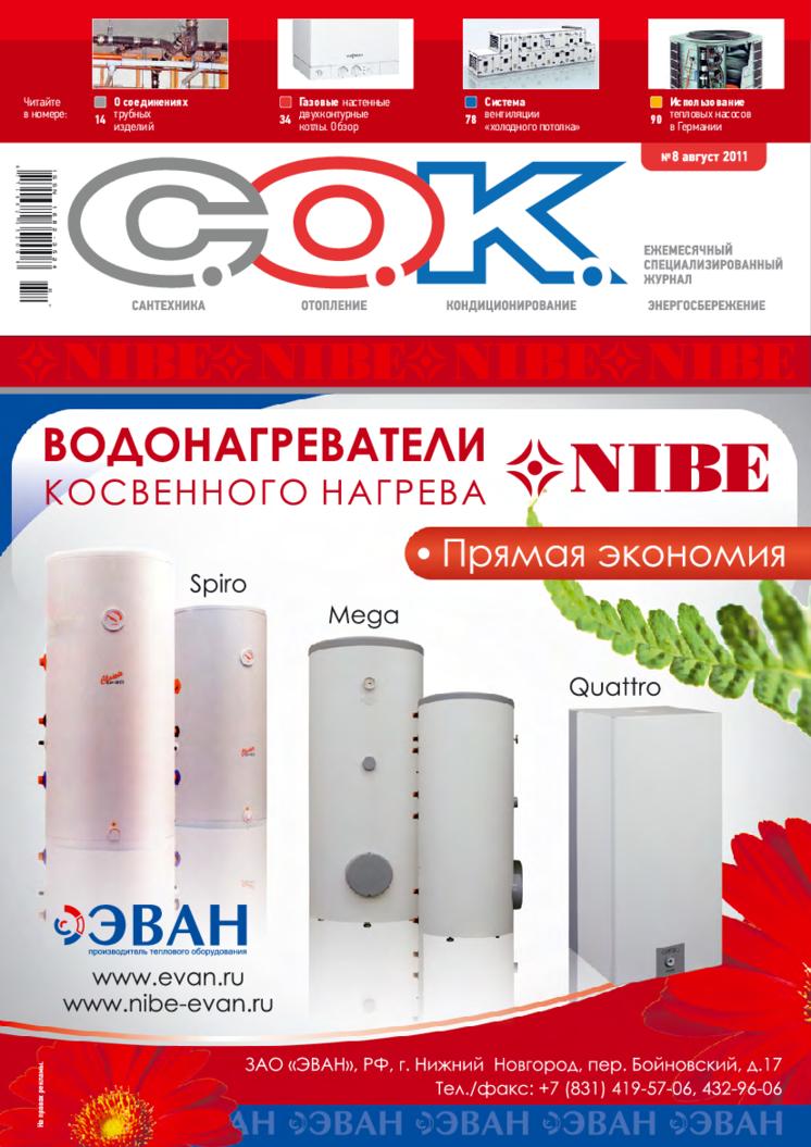 Журнал С.О.К. № 8, 2011