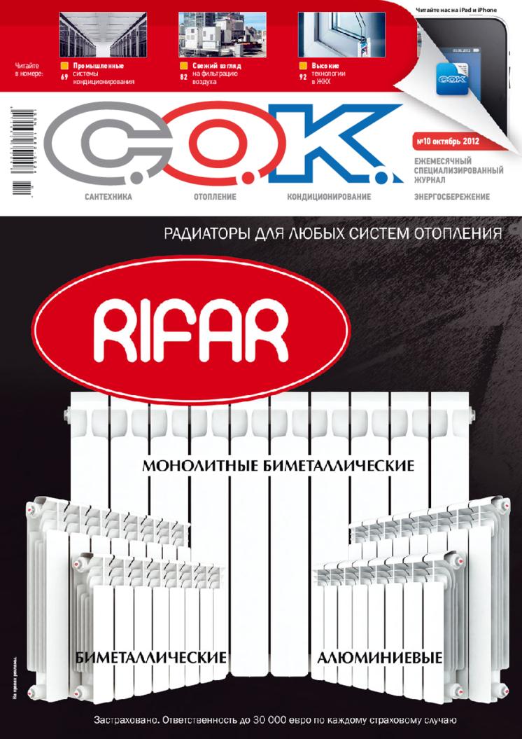 Журнал С.О.К. № 10, 2012