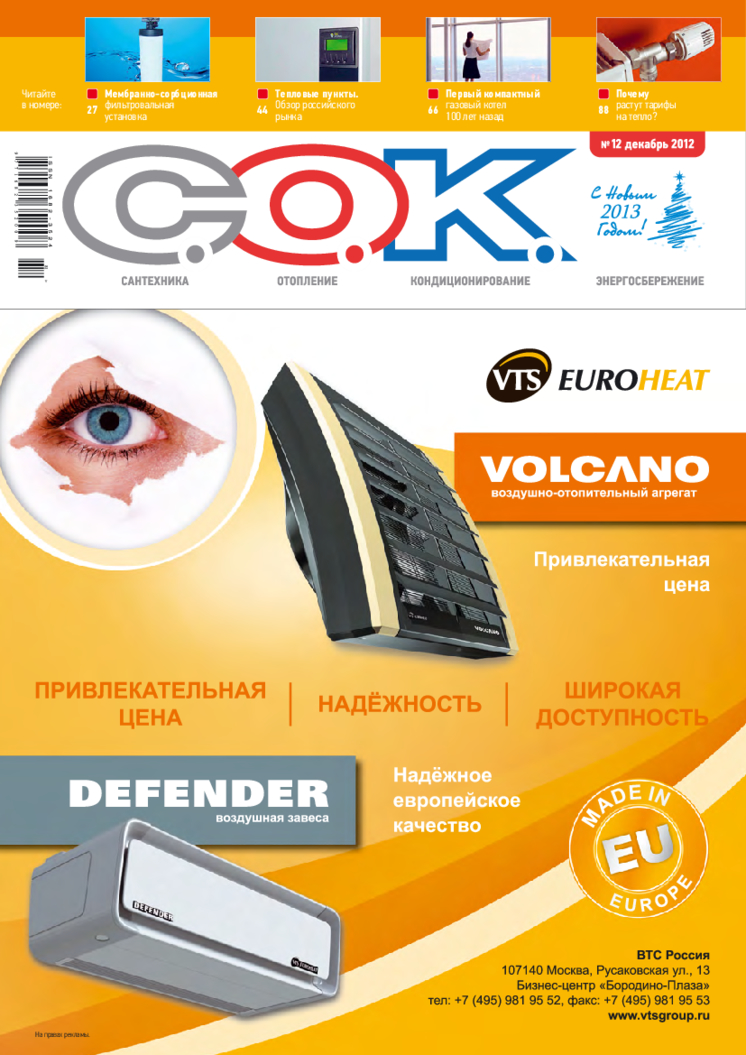 Журнал С.О.К. № 12, 2012