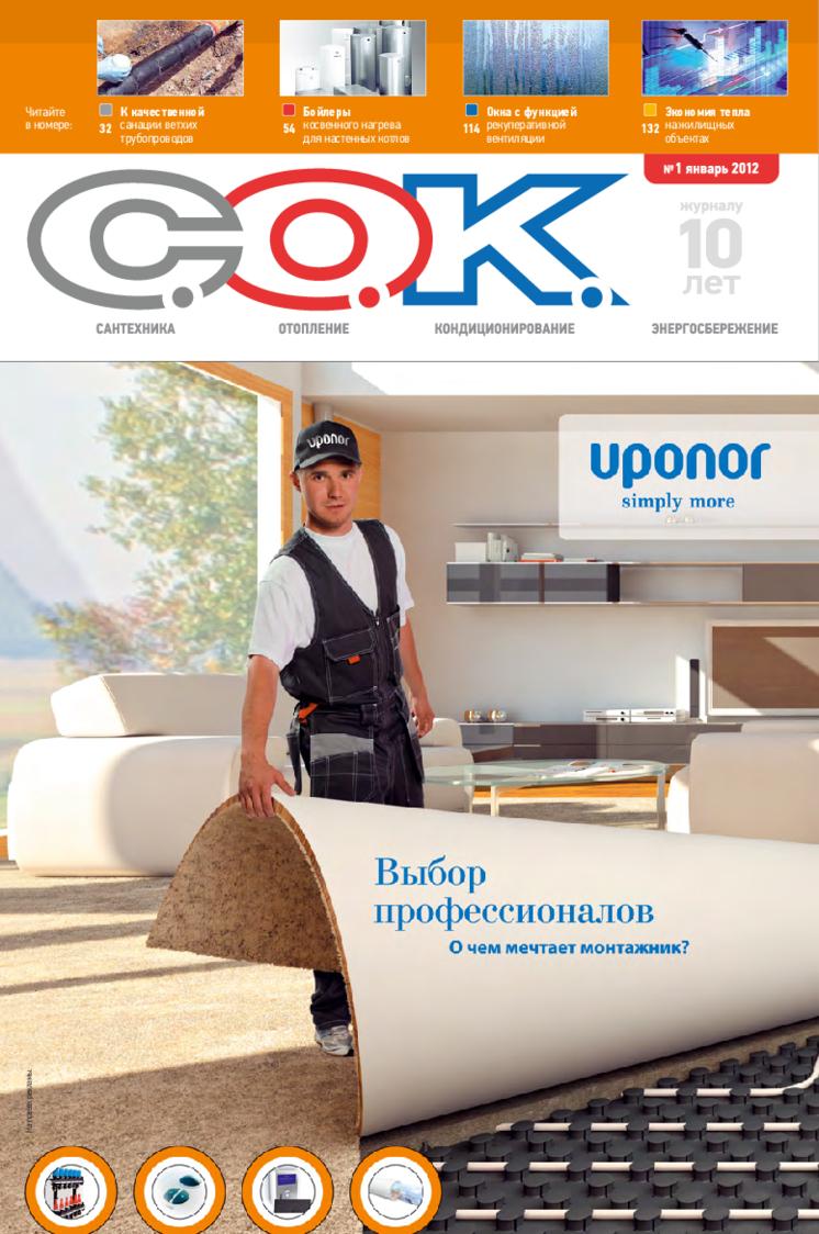 Журнал С.О.К. № 1, 2012