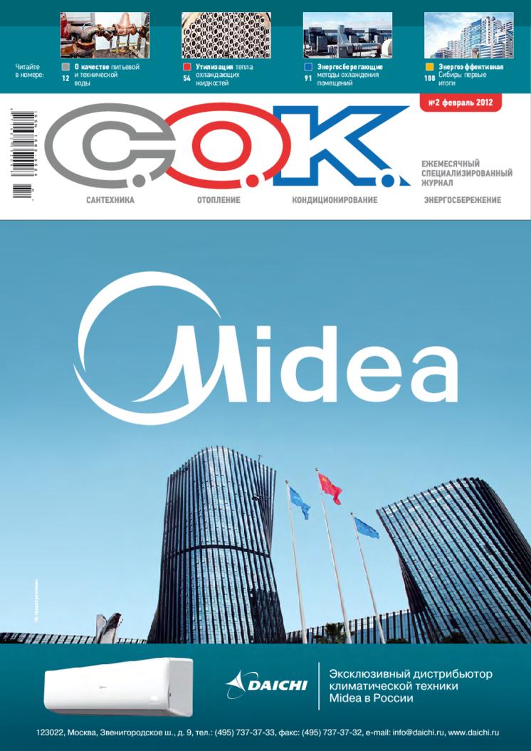 Журнал С.О.К. № 2, 2012