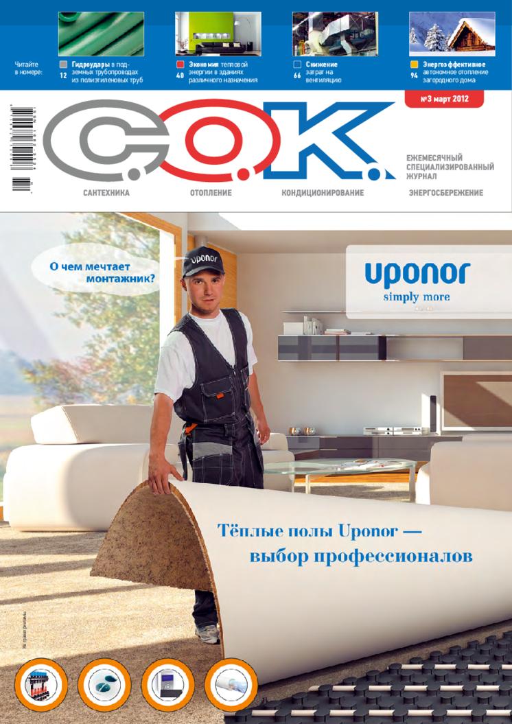 Журнал С.О.К. № 3, 2012