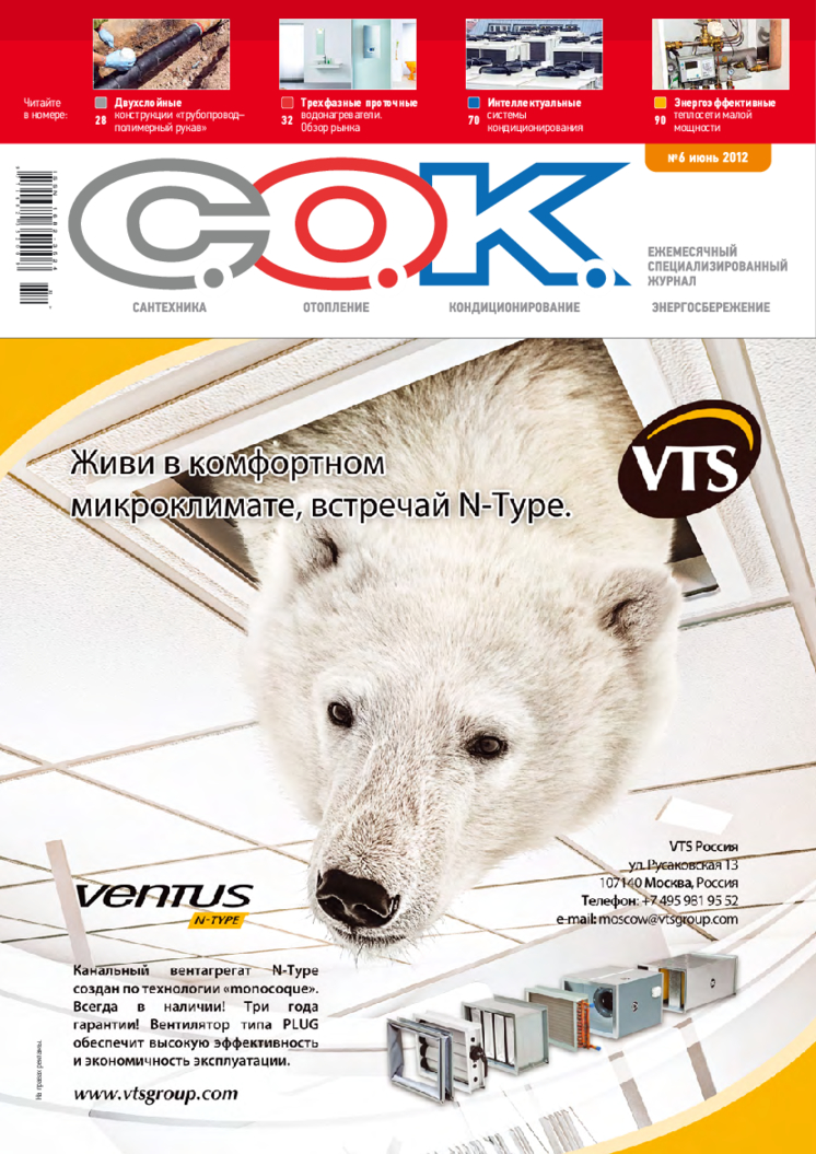Журнал С.О.К. № 6, 2012