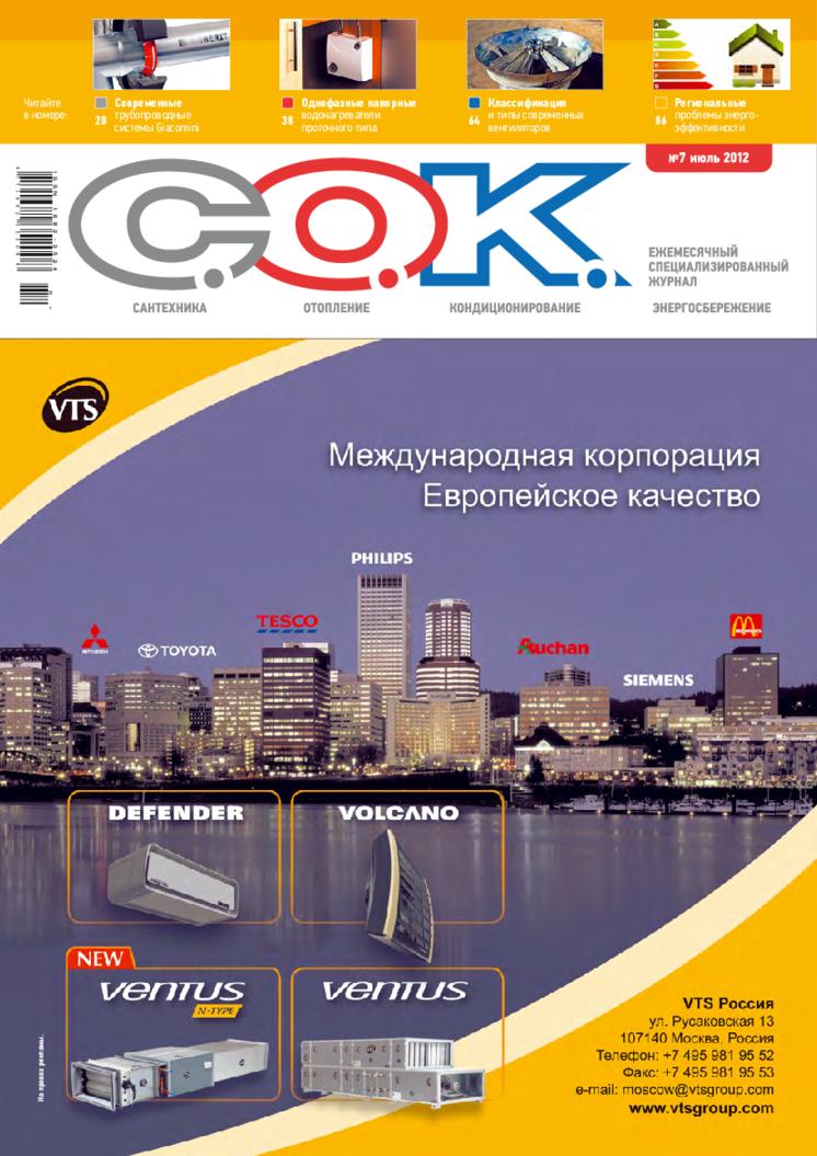 Журнал С.О.К. № 7, 2012