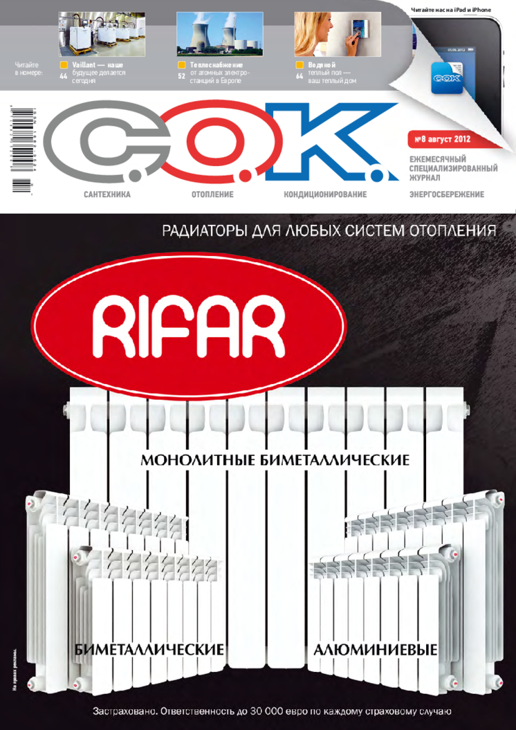 Журнал С.О.К. № 8, 2012