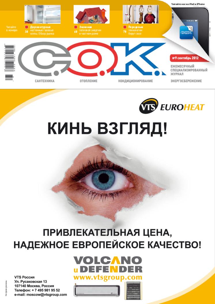 Журнал С.О.К. № 9, 2012