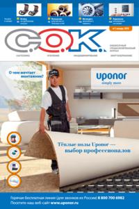 Журнал С.О.К. № 1, 2013