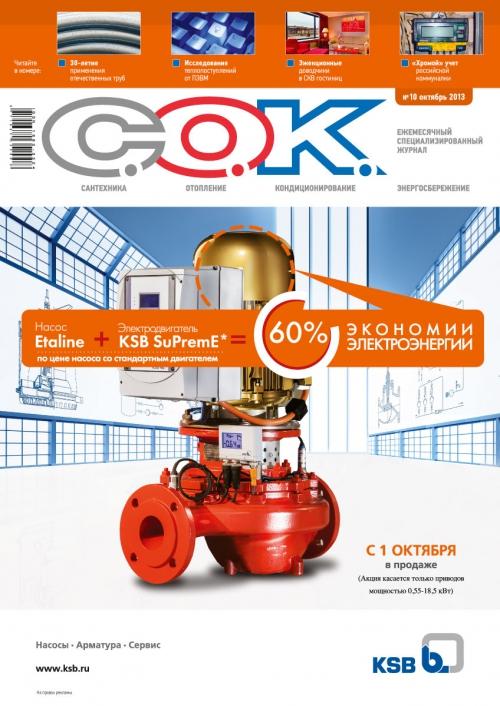 Журнал С.О.К. № 10, 2013