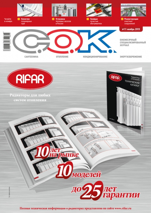 Журнал С.О.К. № 11, 2013