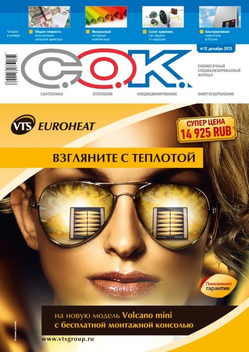 Журнал С.О.К. № 12, 2013