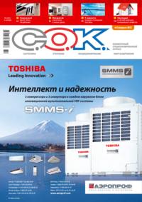 Журнал С.О.К. № 2, 2013