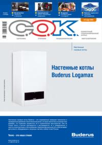 Журнал С.О.К. № 3, 2013