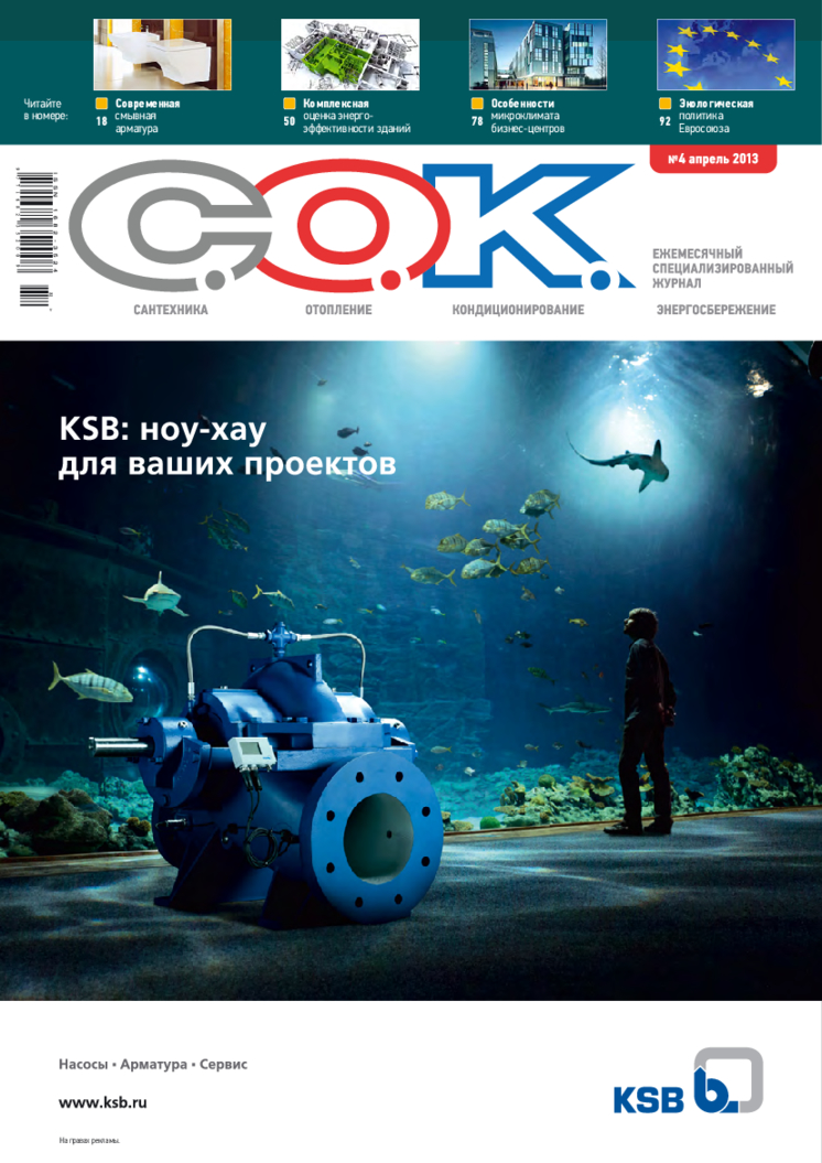 Журнал С.О.К. № 4, 2013