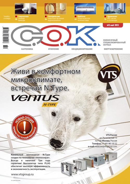 Журнал С.О.К. № 5, 2013