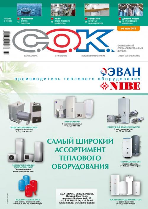 Журнал С.О.К. № 6, 2013