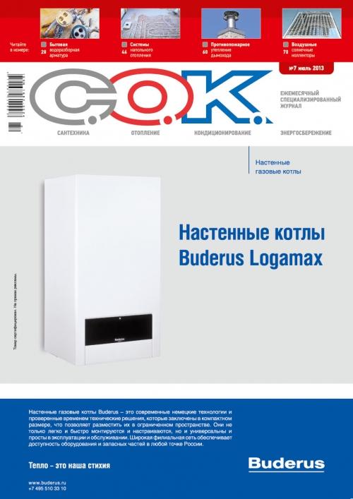 Журнал С.О.К. № 7, 2013