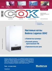 Журнал С.О.К. № 8, 2013