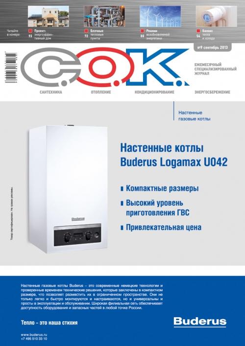 Журнал С.О.К. № 9, 2013