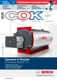 Журнал С.О.К. № 10, 2014