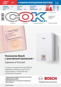 Журнал С.О.К. № 11, 2014