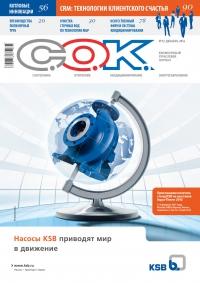 Журнал С.О.К. № 12, 2014