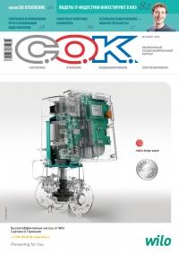 Журнал С.О.К. № 3, 2014