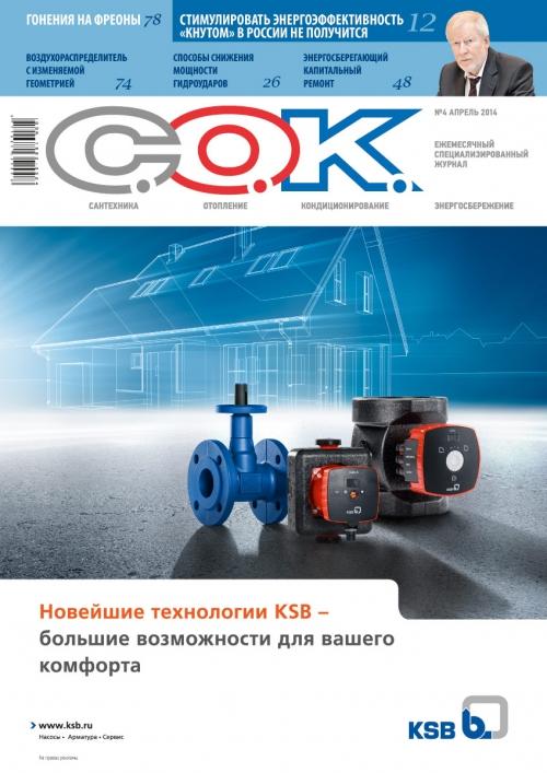 Журнал С.О.К. № 4, 2014
