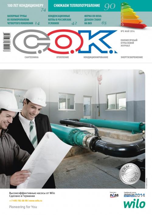 Журнал С.О.К. № 5, 2014