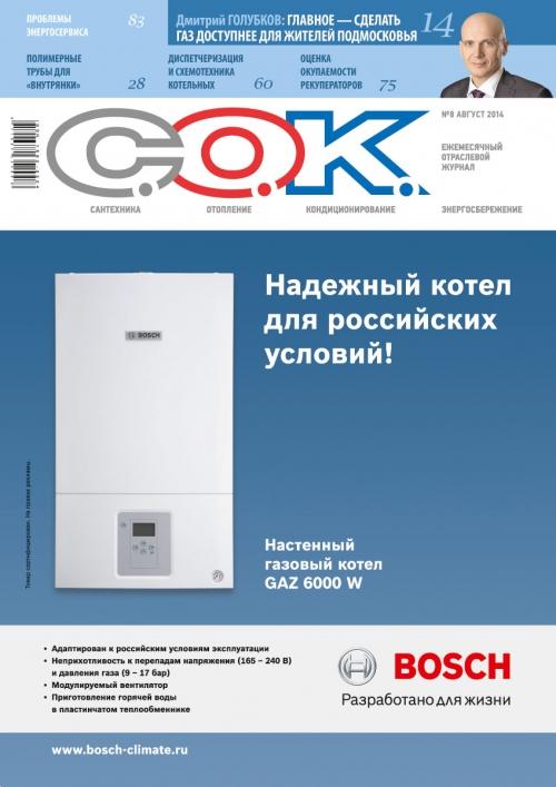 Журнал С.О.К. № 8, 2014