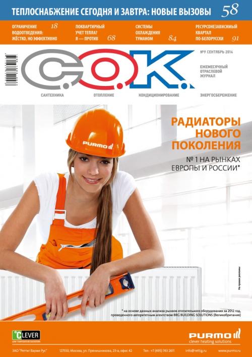 Журнал С.О.К. № 9, 2014