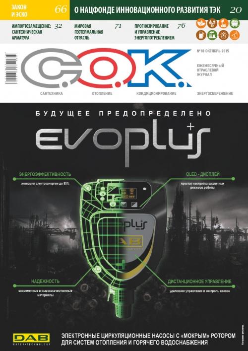 Журнал С.О.К. № 10, 2015
