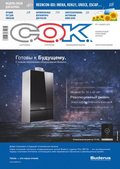 Журнал С.О.К. № 11, 2015