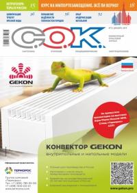 Журнал С.О.К. № 12, 2015