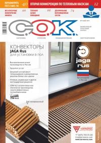 Журнал С.О.К. № 5, 2015
