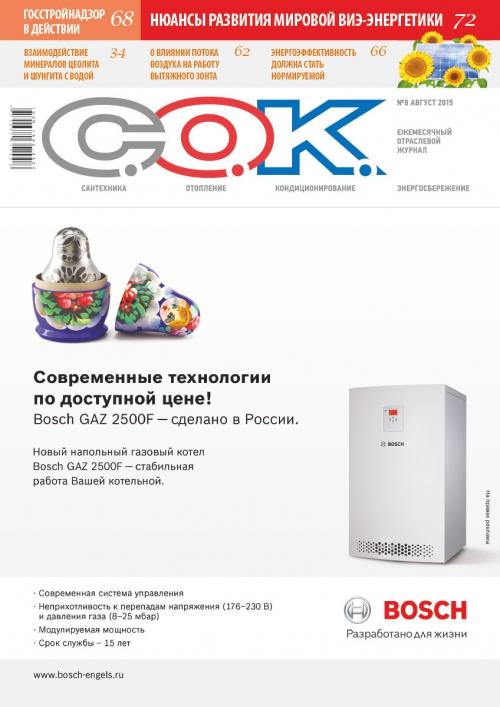 Журнал С.О.К. № 8, 2015