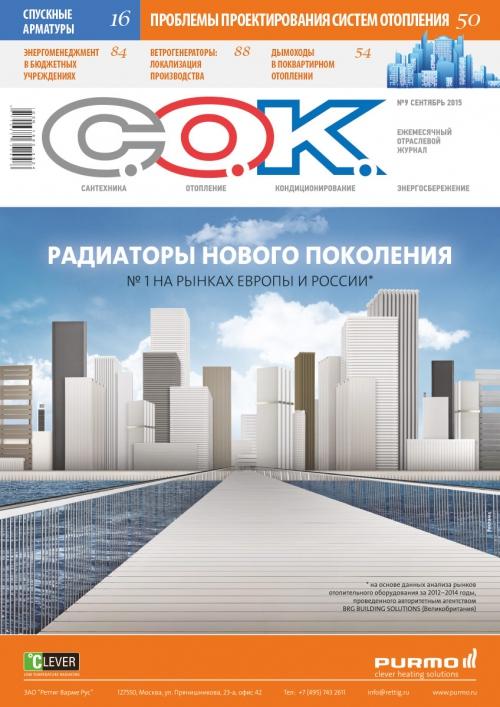 Журнал С.О.К. № 9, 2015
