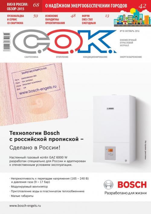 Журнал С.О.К. № 10, 2016