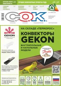 Журнал С.О.К. № 11, 2016