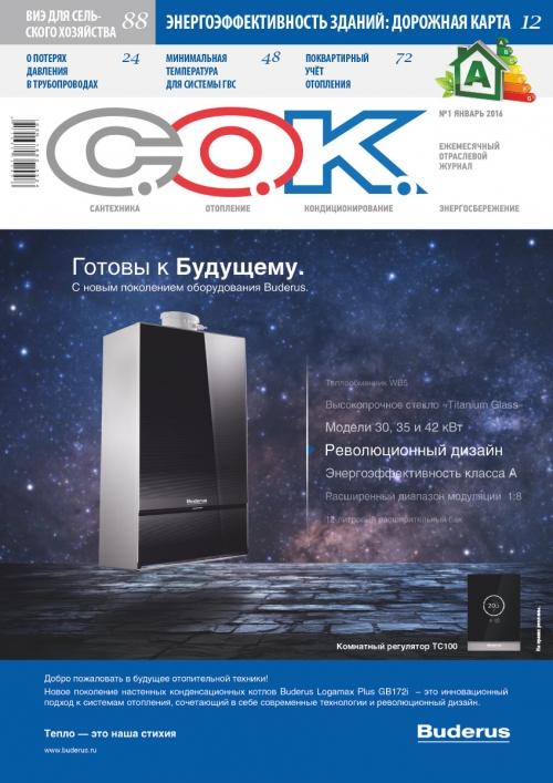 Журнал С.О.К. № 1, 2016