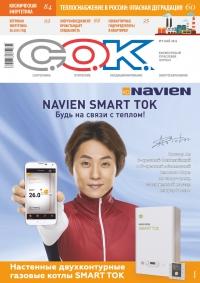 Журнал С.О.К. № 5, 2016