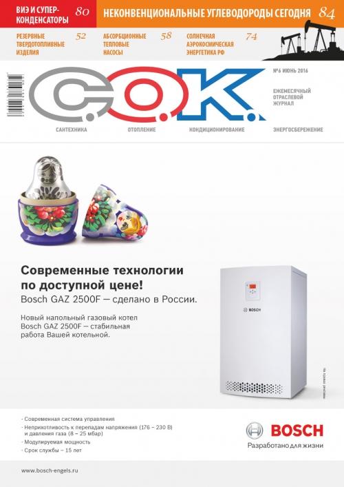 Журнал С.О.К. № 6, 2016