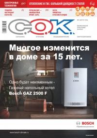Журнал С.О.К. № 8, 2016