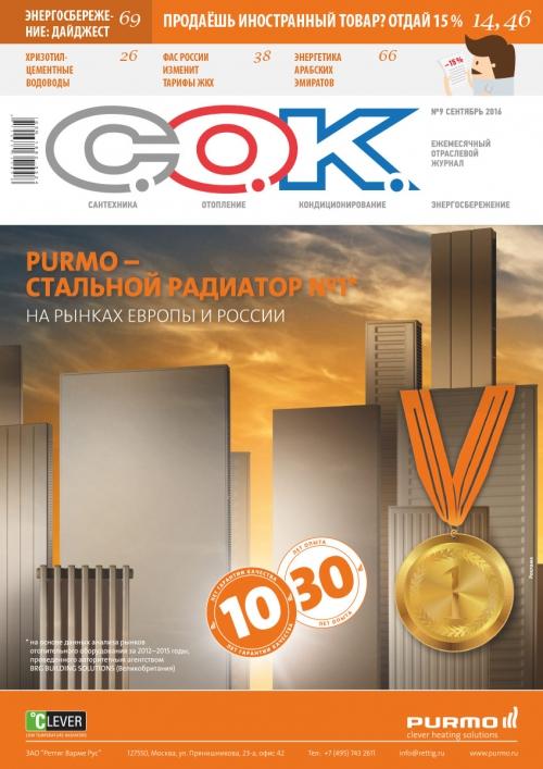 Журнал С.О.К. № 9, 2016