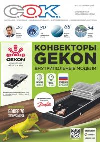 Журнал С.О.К. № 11, 2017