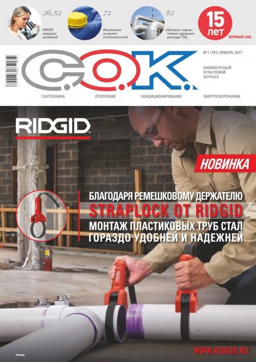 Журнал С.О.К. № 1, 2017
