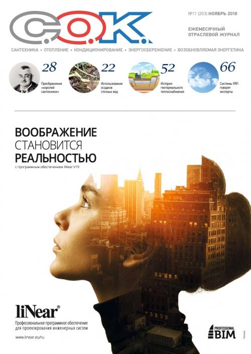 Журнал С.О.К. № 11, 2018