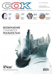 Журнал С.О.К. № 7, 2018